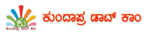 Kundapra.com ಕುಂದಾಪ್ರ ಡಾಟ್ ಕಾಂ